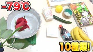 -79°Cの液体作って10種類の物入れてみたらやばかったw thumbnail