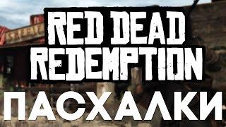 Пасхалки в Red Dead Redemption [Easter Eggs]