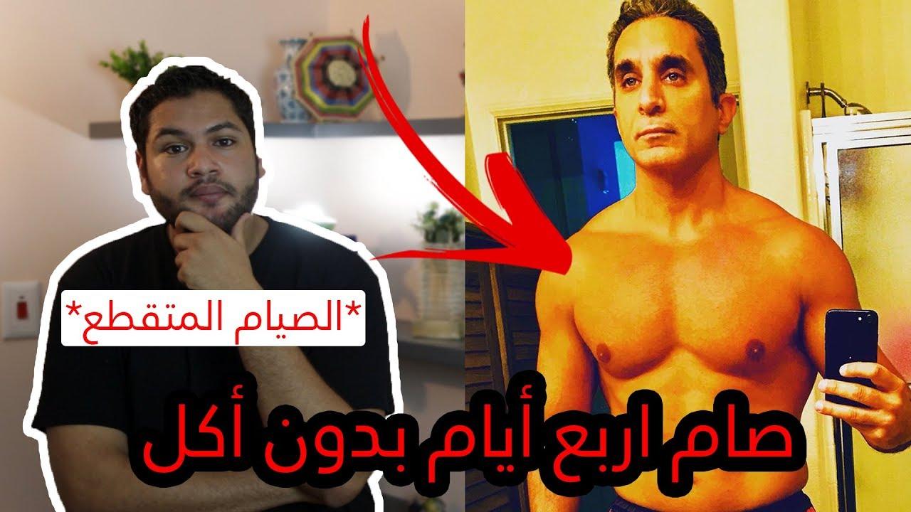 دليلك الشامل لنظام الصيام المتقطع | رجيم باسم يوسف