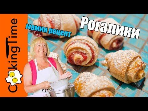 РОГАЛИКИ 🥐 вкусное печенье с джемом, повидлом, вареньем 🍓 рецепт / вкусная выпечка мамы и бабушки