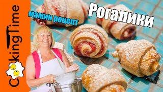 РОГАЛИКИ 🥐 вкусное печенье с джемом, повидлом, вареньем 🍓 рецепт / вкусная выпечка от мамы и бабушки