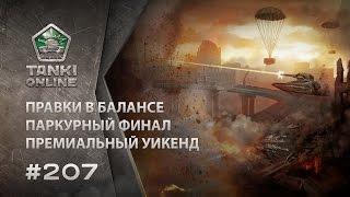 ТАНКИ ОНЛАЙН Видеоблог №207