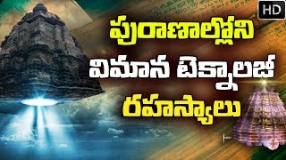 Biggest secrets of Ancient Indian Spacecraft & Aircraft Technology || facts about Vaimanika Shastra