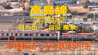 【4K貨物・甲種】2021/01/21 高島線 SR1甲種、定点撮影(日の出〜日没まで)(Takashima Line. Railway transport.4K)