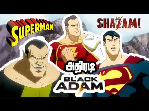 Superman / Shazam - The Return of Black Adam Tamil Explanation    Mystery neram   சூப்பர்மேன் தமிழ்