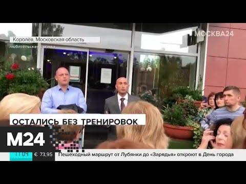 В Королеве посетители штурмуют фитнес-клуб - Москва 24