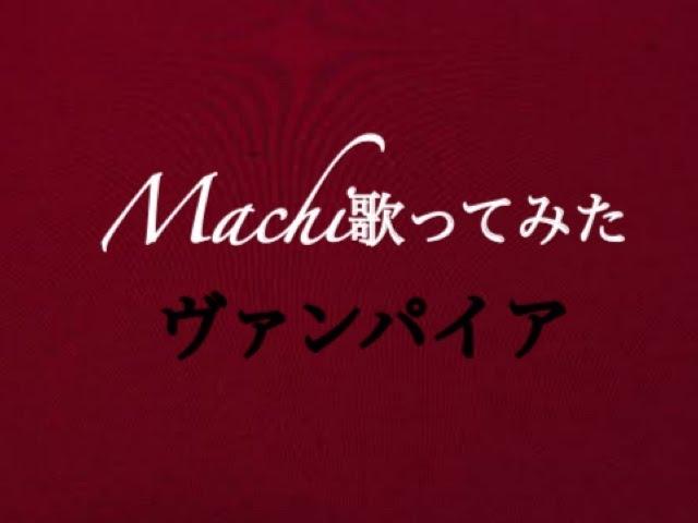 #51 ヴァンパイヤ/DECO*27/Cover by Machi/2021GWスペシャル4日間連続投稿チャレンジ!!
