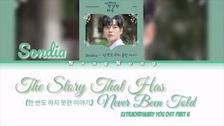 Sondia - The Story That Has Never Been Told (한 번도 하지 못한 이야기) Easy Lyrics/가사 ExtraordinaryYou OST
