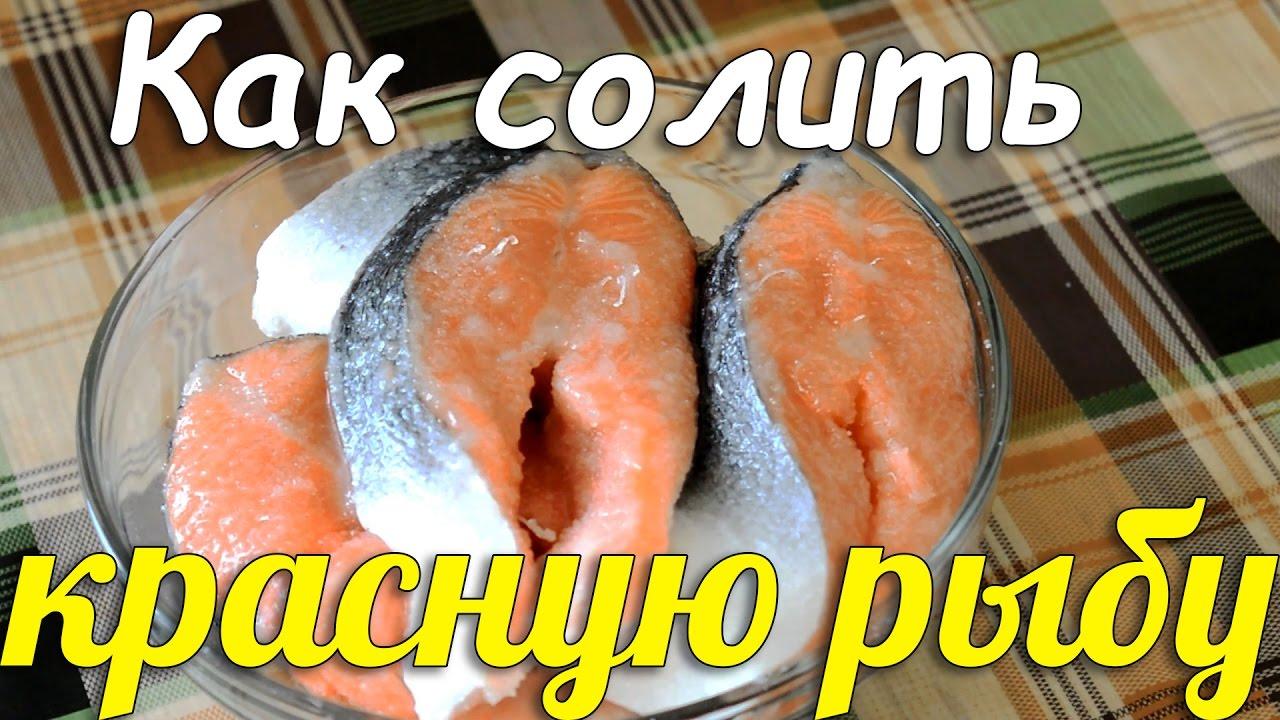 как солить красную рыбу в домашних условиях рецепт быстро