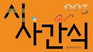 시사간식맨-미세먼지