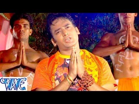 HD चिलम छाप जिंदाबाद - Chilam Chhap Jindabad - Bhojpuri Kanwar Bhajan 2015