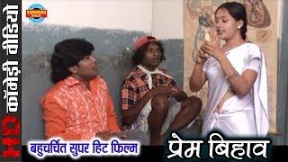 Comedy Scene    Prem Bihav    CG Film    Movie Clip - 2018
