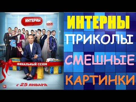 интерны 3 сезон 18 серия