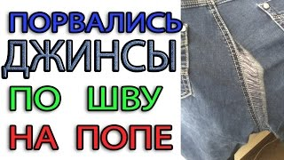 Зашиваем джинсы по шву