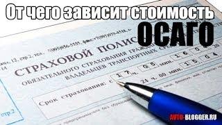 Страховка ОСАГО(Страховка ОСАГО. http://moy-expert.ru/id774704.5 Оцени и выбирай компанию! 0:03 что такое каско; 0:04 что такое осаго; 0:28 осаго;..., 2014-01-20T05:33:22.000Z)