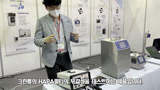 [KHF 2021] 비디오 현미경과 파티클 카운터 - …