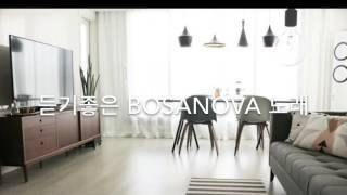 뜐뜐 radio - 듣기좋은 보사노바(bosanova) 재즈(jazz) 노래모음