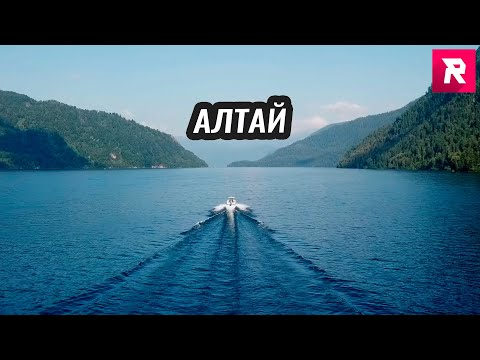 АЛТАЙ - место силы, которое мы избегаем / REPEY