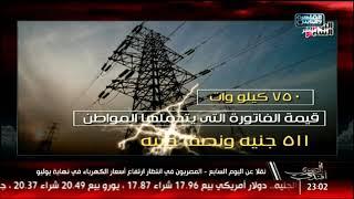 المصرى أفندى | قيمة فاتورة شهر يوليو بعد زيادة أسعار الكهرباء