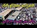 Tongi Bangladesh Ijtima Karguzaari 2019 mp3