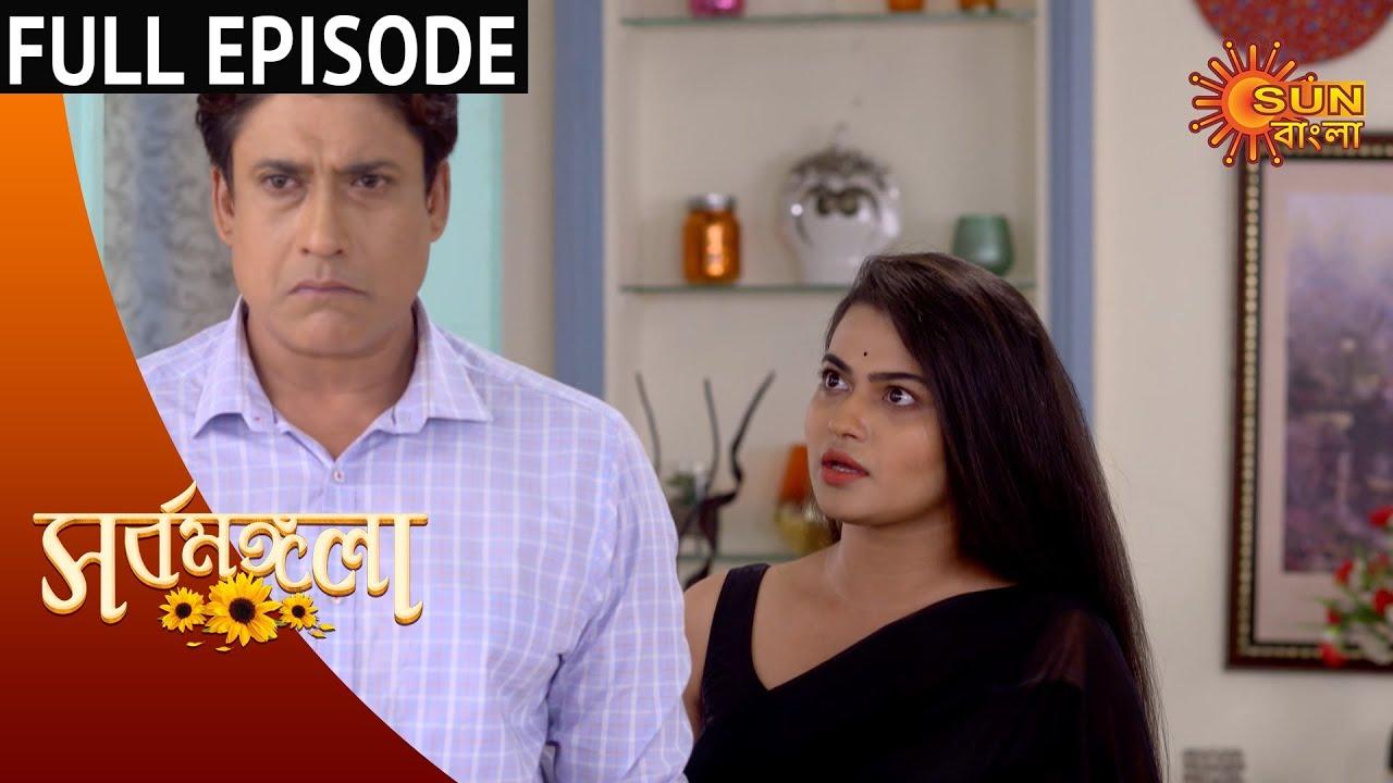 Sarbamangala - Full Episode | 2nd August 2020 | Sun Bangla TV Serial | Bengali Serial