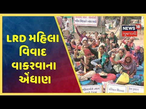 ગુજરાતમાં ફરી એક વાર LRD મહિલા વિવાદ વાકરવાના એંધાણ, કલેકટરને આવેદન આપી કરાશે રજુઆત