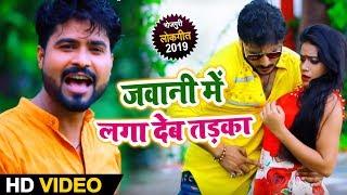 #Lado Madheshiya और #Antra Singh Priyankaका सुपरहिट - जवानी में लगा देब तड़का - Bhojpuri Songs