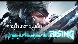 [Metal Gear Rising : Revengeance] ทดสอบ