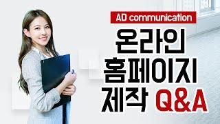 온라인 홈페이지 제작 Q&A 에이디커뮤니케이션 [AD …