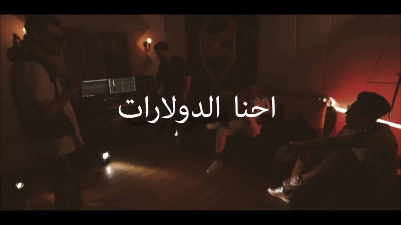 احنا الدولارات - المدفعجية | Ehna El Dolarat - El Madfaagya