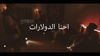 احنا الدولارات - المدفعجية   Ehna El Dolarat - El Madfaagya