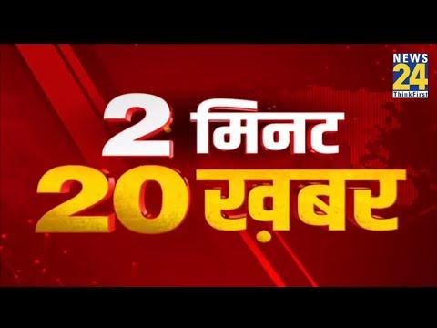 2 मिनट 20 खबर@2PM | 20 June 2021 | Hindi News | Latest News | Today's News || News24