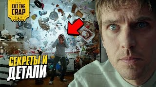 Отсылки сериала «Легион/Legion» | Marvel FOX 2018