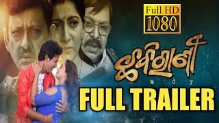 Chhabirani (2019) Odia Movie Official Trailer - Sidhant Mohapatra & Anu Choudhury- Bobby Islam