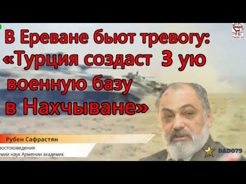 В Ереване бьют тревогу: «Турция создаст третью военную базу в Нахчыване»