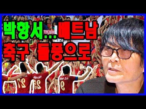 최주영: 박항서...베트남 축구 돌풍으로【247K HOT 뉴스】