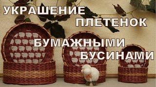 Декор плетеных изделий Урок № 3