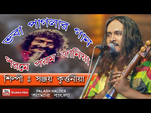 || || Sanjoy Kirtoneya || Folk Song ||