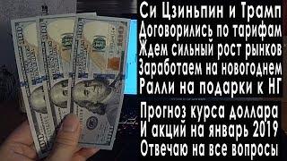 Смотреть видео Прогноз курса доллара на январь 2019: санкции США против России, курс рубля и валюты в январе 2019 онлайн