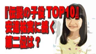 『伝説の子役 TOP10』安達祐実に続く第二位は? 松坂桃李と濱田岳がゲス...