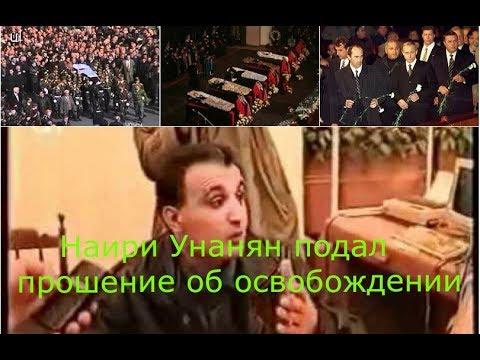 СРОЧНО! Организатор теракта в парламенте Армении Наири Унанян подал прошение об освобождении