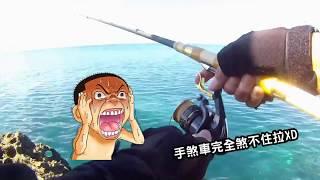 磯釣(上集)~興趣使然釣魚人VS墾丁礁岩