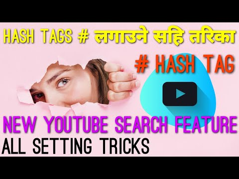 How To Add Hashtags In YouTube Video Hash Tag को सहि प्रयोग 