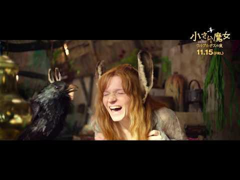 映画『小さい魔女とワルプルギスの夜』(配信中)本予告80秒