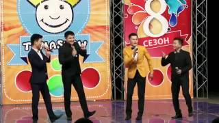 Тамашоу 8-сезон универсал командасы