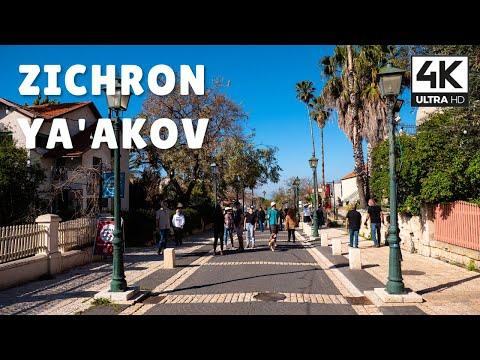 【4K】ZICHRON YA'AKOV'S Pedestrian Mall
