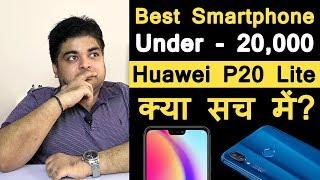Huawei P20 Lite   Best Smartphone Under 20,000 ?   क्या सच में ?