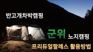 군위노지캠핑 / 제드프리듀얼팔레스 / 카니발차박 / 캠…