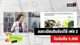 ลงทะเบียนชิมช้อปใช้ เฟส 2 รับเงินคืน 6,000 : เคาะไข่ใส่ข่าว (ช่วงที่1) 18/10/2019