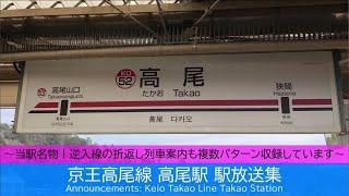 京王電鉄 京王高尾線 高尾駅 ミニ放送集